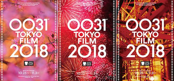 20181025_event_TIFF_01