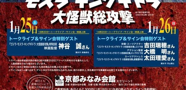 gmk_minami_kokuchi