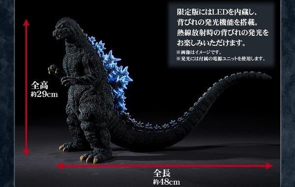 Godzilla1984_sakai_LP_