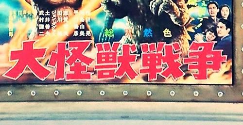 いだてん』に出てきた怪獣映画ポスターが話題 : ゴジラまとめ情報 ゴジラボ