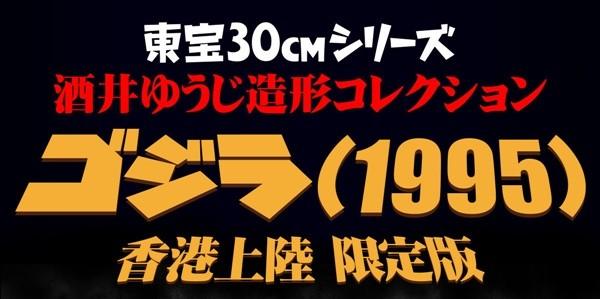 20190426_godzilla1995_sakai_02