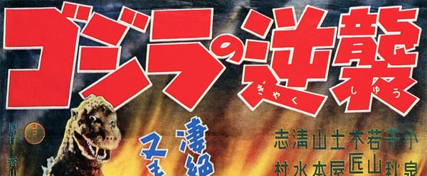 Godzilla_Raids_Again_Poster_B