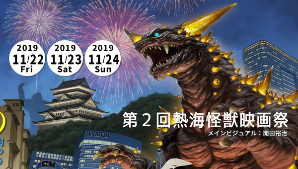 Facebookカバー_怪獣映画祭201909開田裕治ver