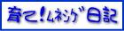 衛生兵0号の出産日記「育て!ムネシゲ日記」
