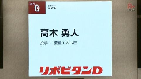 高木勇人2