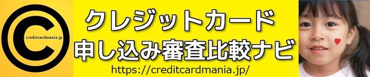 creditcard-mania