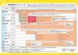 schedule_postrota_01