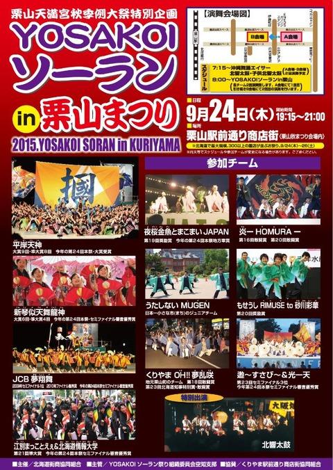 2015yosakoi