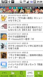 naver_笑えるネタ