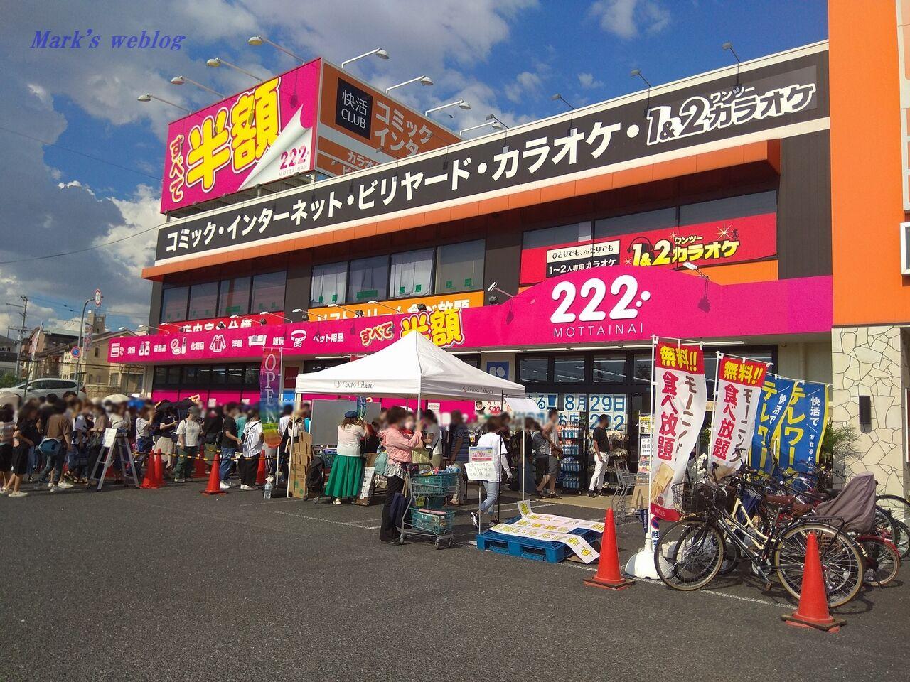 平野 店 222 ことぶき平野店