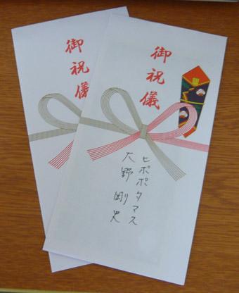 沖縄のご祝儀袋って「御祝儀」の文字が「赤文字」って知ってました?知らないですよね。私も知りませんでした。1年中お祭りみたいな地域なので、ご祝儀袋は必需品。