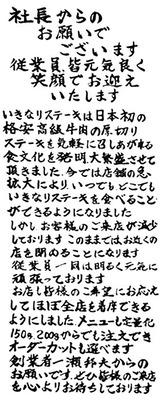ikinari