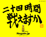regain_wallpaper_fuy_1280