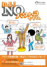 pawahara_poster2018