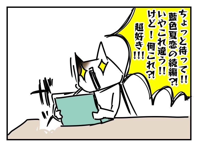 心鷲掴み100選   10-2.藍色夏恋    コメント