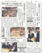 市長表敬三条新聞掲載