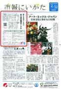 コミュニケーション土田ー市報