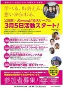 コミュニケーション土田 表