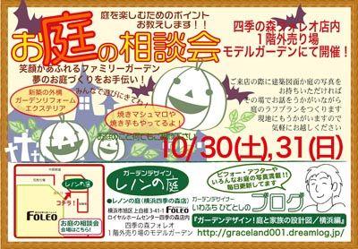 秋相談会 四季の森