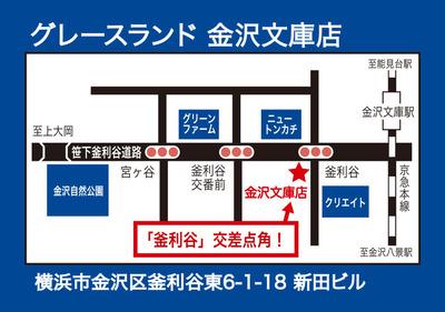 2016春相談会表文庫店5
