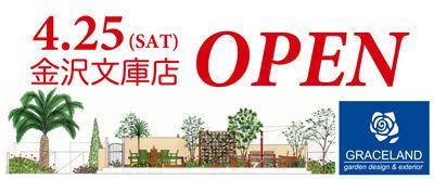 新店舗1−1