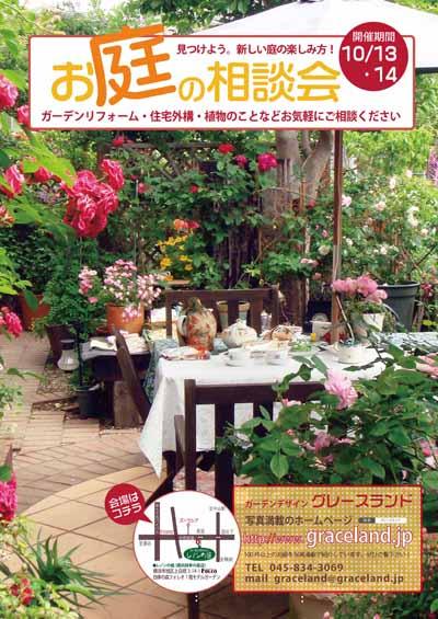 2012相談会(四季の森)秋