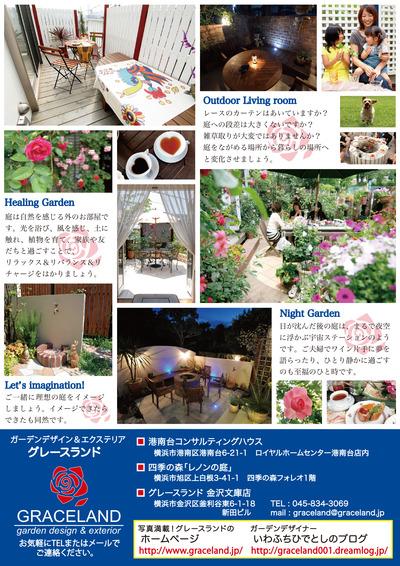 2016春相談会裏ブログ用