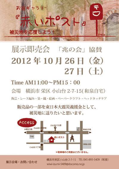 和泉様赤いポストチラシ2012