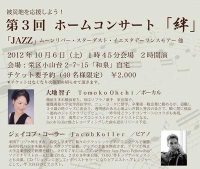 和泉様コンサート2
