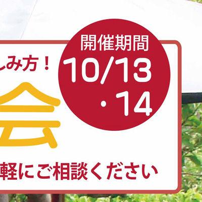 2012相談会(四季の森)1