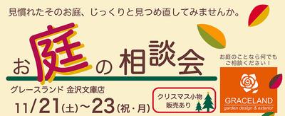 2015秋文庫店2
