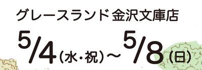 2016春相談会表文庫店2