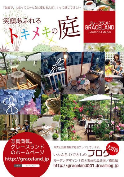 2013 春相談会四季の森(表)軽い