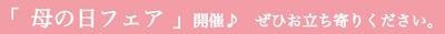 2016春相談会表文庫店3