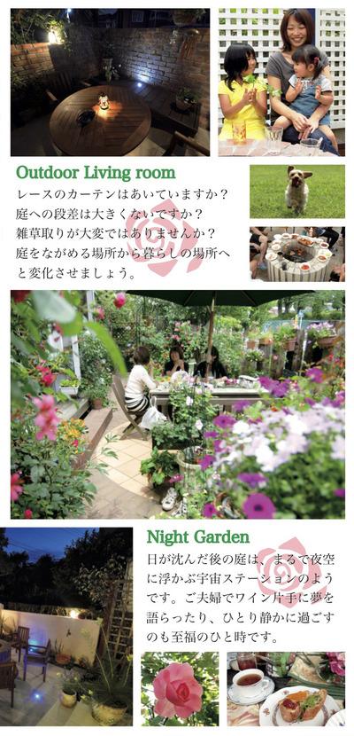 2016秋相談会港南台裏3