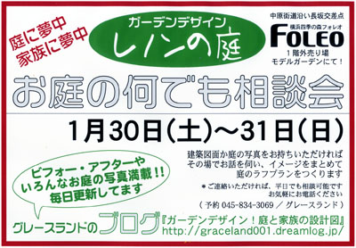 相談会ブログ1月545