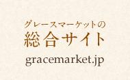 グレースマーケットjp