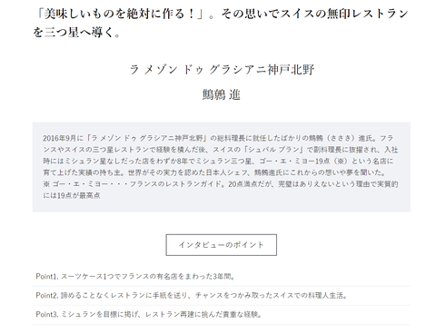 foodion_interview_sasaki