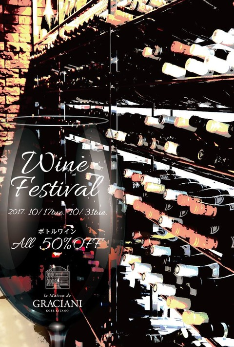 graciani_winefestival1