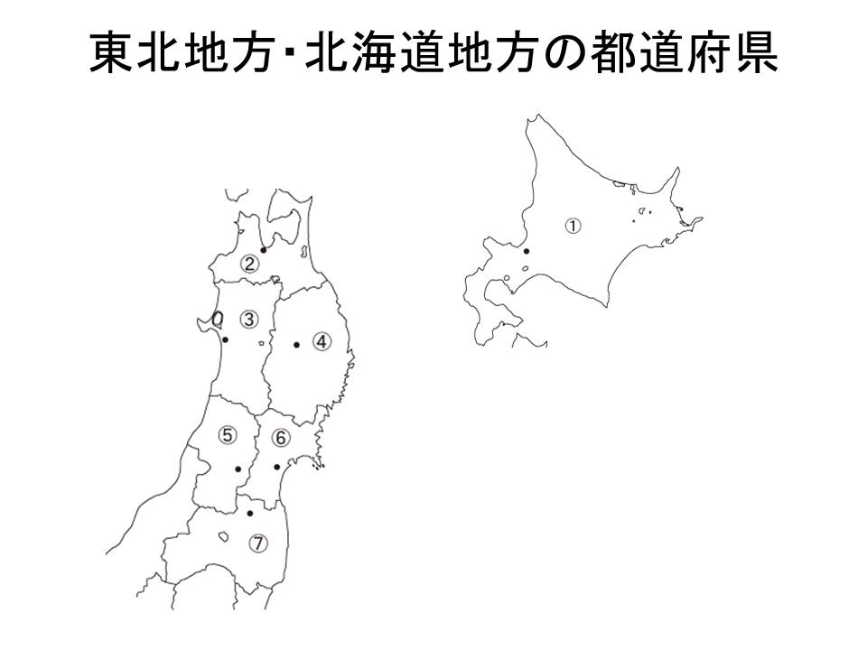 東北北海道地方 東北北海道地方の都道府県県庁所在地