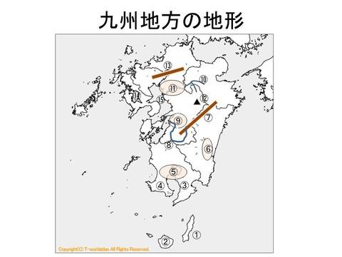 九州地方の地形