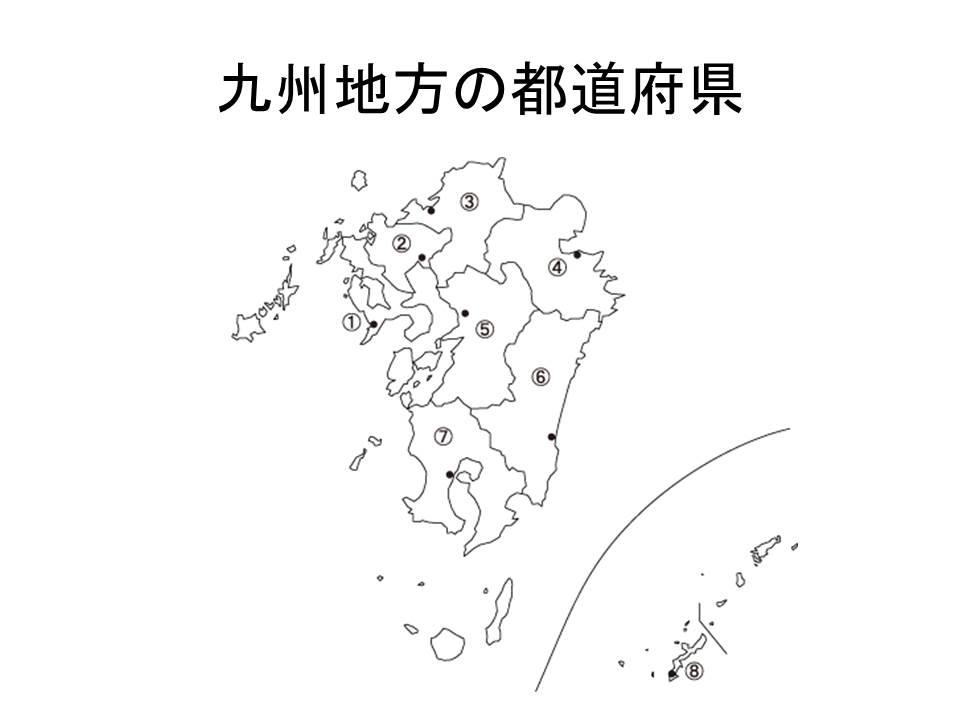 九州地方 九州地方の都道府県県庁所在地及び場所をセットで