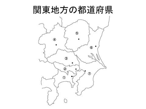 kantou_todouhuken