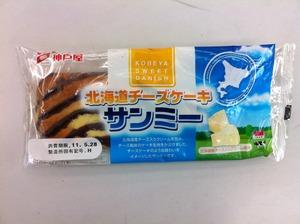 北海道チーズケーキサンミー