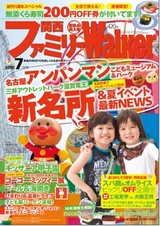 family_walker_kansai