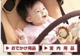 西松屋柚花12.1