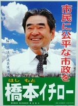 橋本イチロー