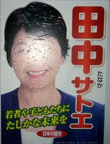 田中サトエ