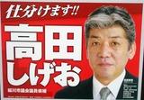 高田しげお