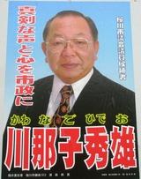 川那子秀雄